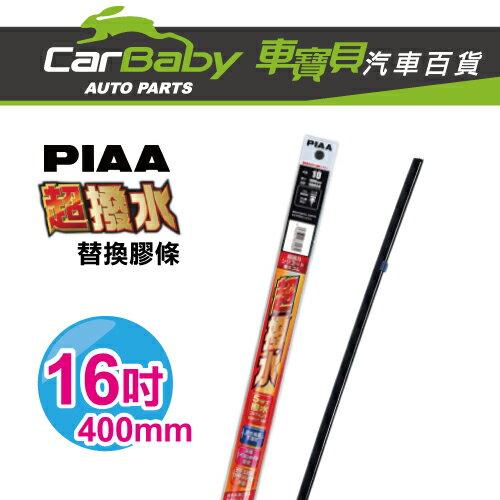 【車寶貝推薦】PIAA超潑水替換膠條16吋-SUR40