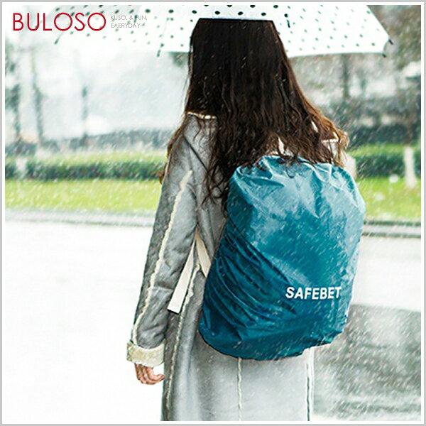 《不囉唆》雙肩包防塵罩 後背包防雨罩 保護罩/保護套/防汙(可挑款/色)【A412561】