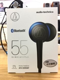 宏華資訊廣場:鐵三角audio-technicaATH-CKR55BT藍牙耳機(鐵三角公司貨)