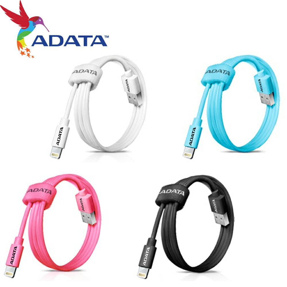 sightme看過來購物城 ADATA 威剛 Lightning USB 1m 1米 充電線 傳輸線 2.4A快速充電
