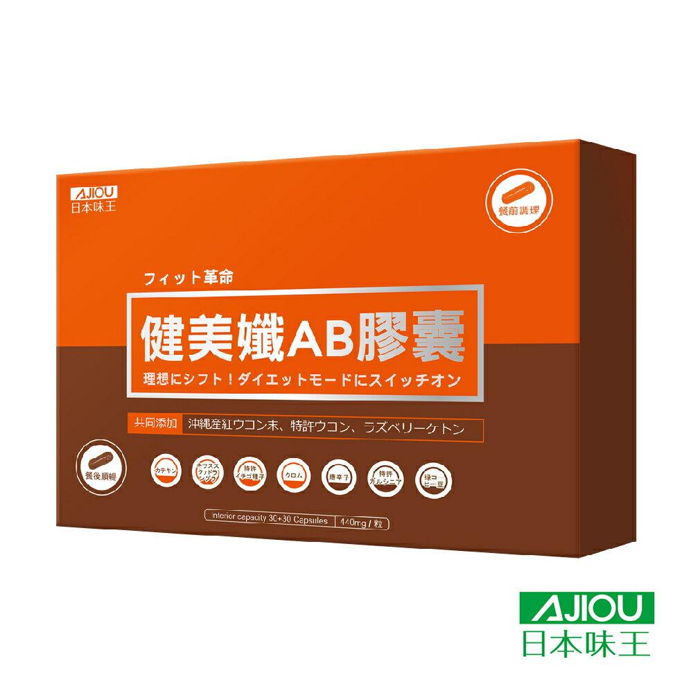 ◆即期品特殺◆日本味王健美孅AB膠囊(各30粒╱盒)效期:2020/05/22