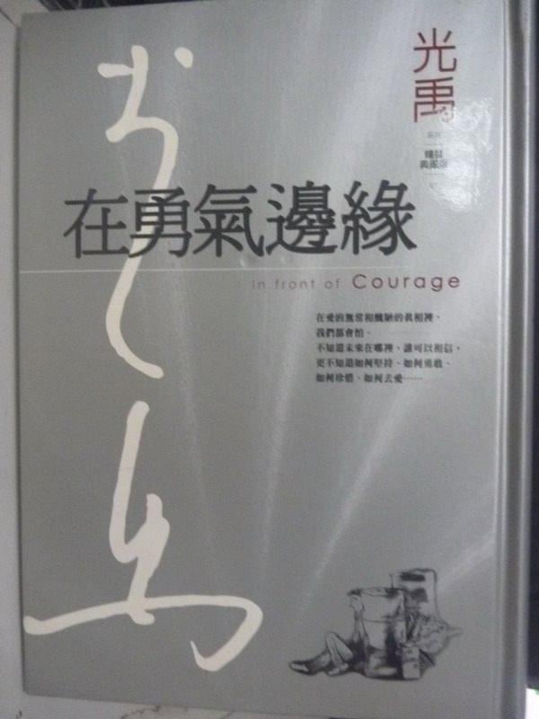 【書寶二手書T7/短篇_HQX】在勇氣邊緣_光禹_無光碟