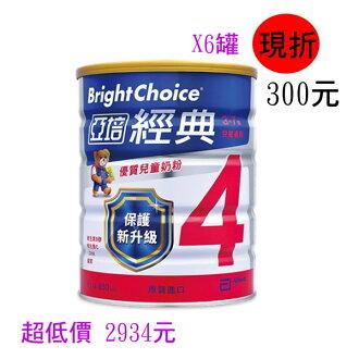 *美馨兒* 亞培經典4號 優質兒童奶粉 850g X6罐 2934元現折300=2634元