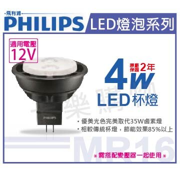 PHILIPS飛利浦 LED 4W 3000K 黃光 24度 12V MR16杯燈  PH520189