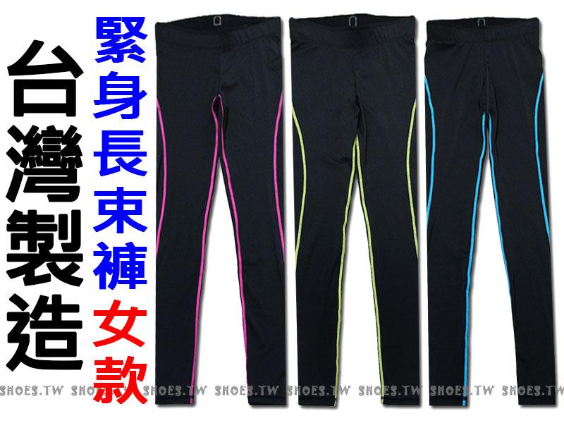 鞋殿 NIKE PRO 同版型 PARABOLA 運動緊身長束褲 台灣製造 慢跑 瑜珈適用 保暖 排汗 可內搭 女款