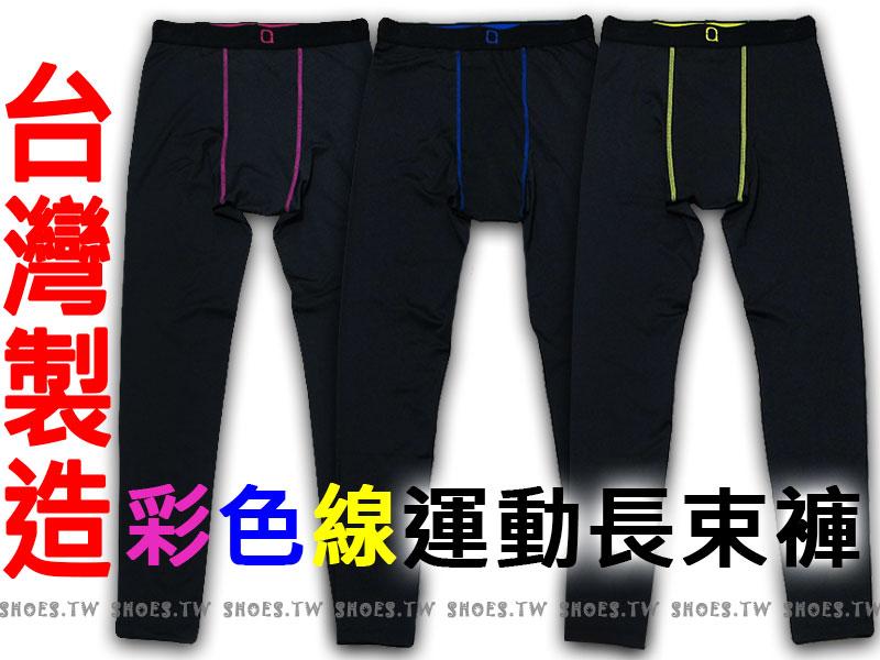 【狂銷百件】鞋殿 NIKE PRO 同版型 PARABOLA 運動緊身長束褲 台灣製造 保暖 排汗 內搭 彩色線 男女都可穿