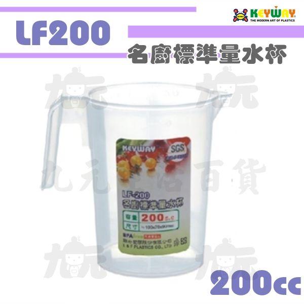 【九元生活百貨】聯府LF200名廚標準量水杯200cc量杯台灣製