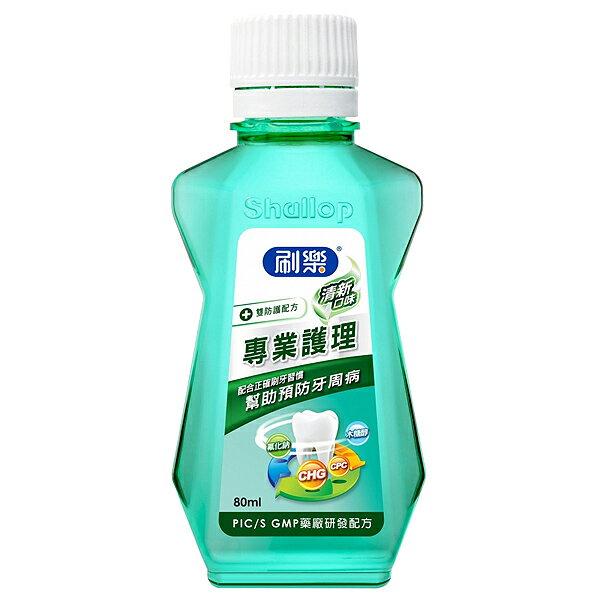 刷樂 專業護理 漱口水-清新口味 80ml