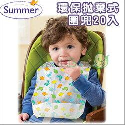 ✿蟲寶寶✿【美國Summer Infant】專利環保材質 可生物分解 防水 攜帶方便 - 環保拋棄式圍兜 20入/包