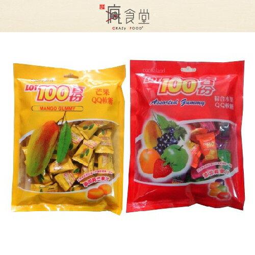 【一百份】Lot 100 一百份 QQ軟糖 芒果 / 綜合 100g