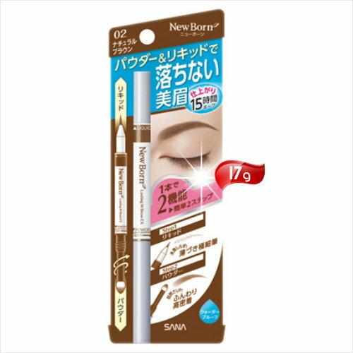 <br/><br/>  日本SANA柔和兩用持色美型液態眉筆(02自然棕)-單支 [53944]<br/><br/>