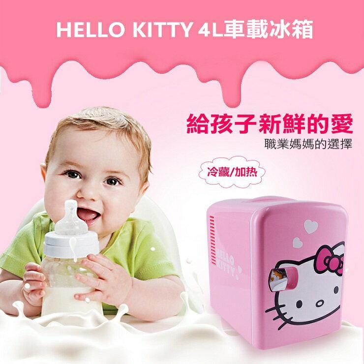 【愛家便宜購】Hello Kitty車用迷你小冰箱