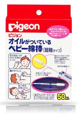 日本【Pigeon 貝親】嬰兒棉棒(沾附有橄欖油) 50入