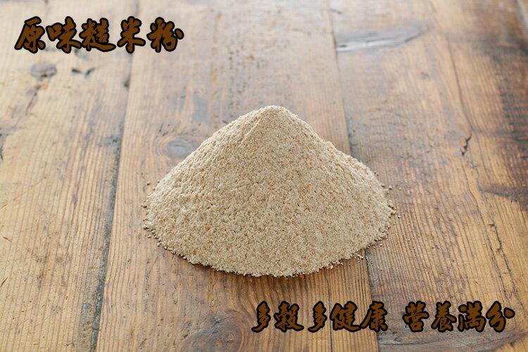 【熱銷100%天然穀粉】原味糙米粉 (600g)〈〈元氣果子店〉〉