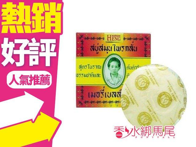 泰國 Madame Heng 皇室御用阿婆皂 興太太 興夫人 天然草本 手工皂 香皂 160G?香水綁馬尾?