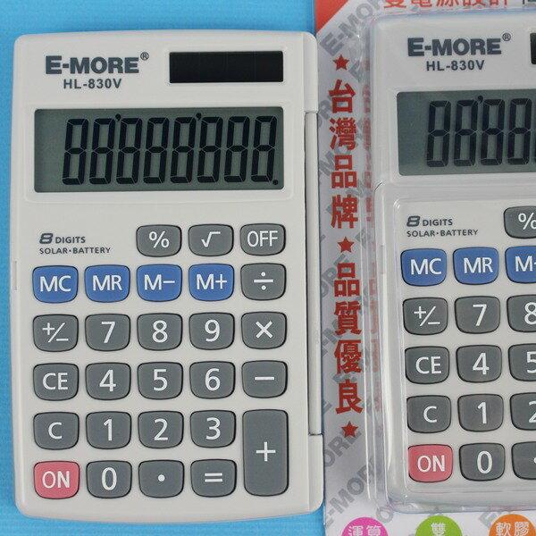 E-MORE 8位數計算機 HL-830V 口袋型計算機/一台入{促150}~大量團購有優惠~奇