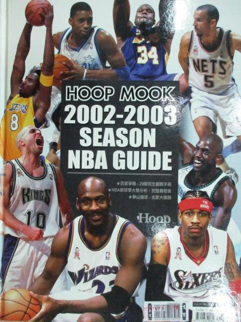 【書寶二手書T8/雜誌期刊_YBU】Hoop mook_2002-2003 Season nba guide