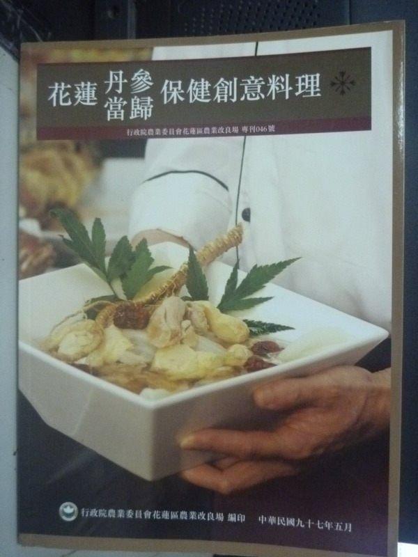 【書寶二手書T5/養生_ZEK】花蓮丹參、當歸保健創意料理_林佳穎
