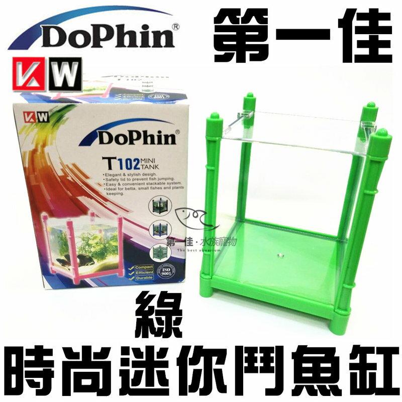 [第一佳 水族寵物] 海豚Dophin 時尚迷你鬥魚缸 T102-綠
