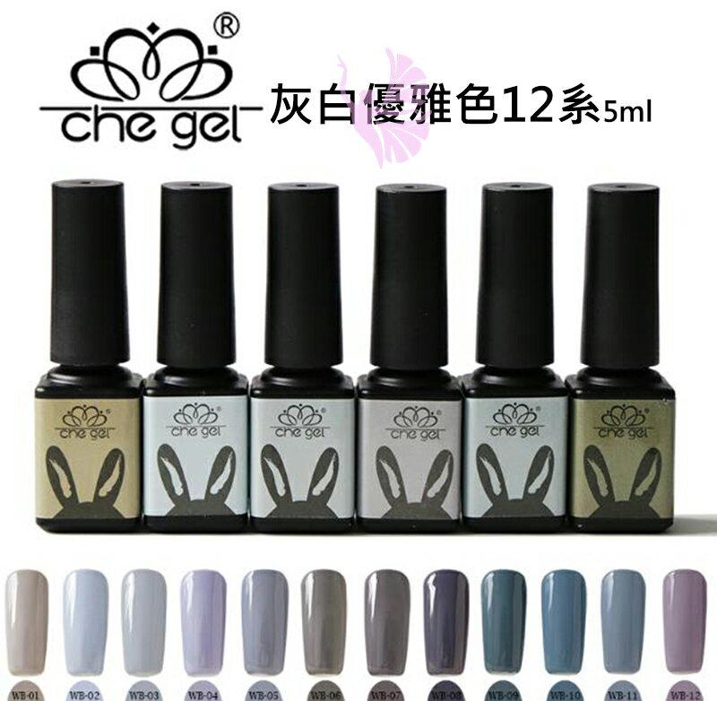 【CHE GEL 灰白光撩指甲油】12色灰白優雅系列 灰白奶奶灰 天空灰 時尚灰 美甲 光撩膠 指甲油膠 C2-14