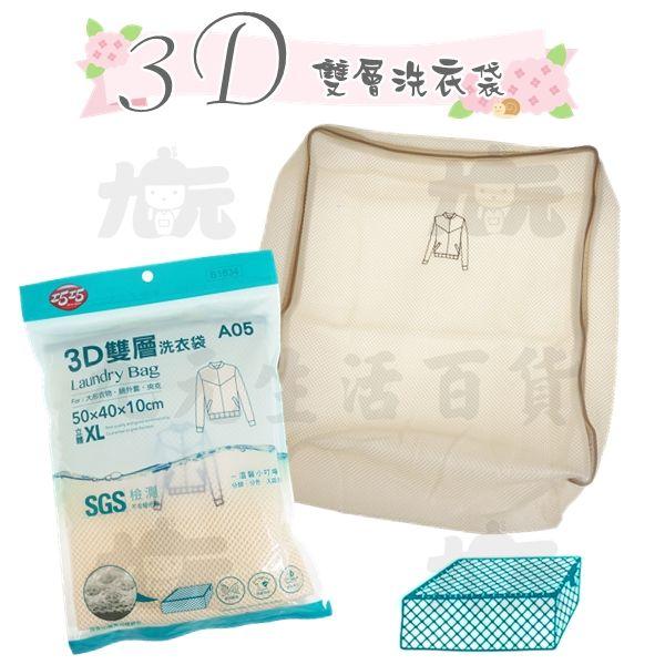 【九元生活百貨】巧巧3D雙層洗衣袋立體50x40x10cm旅行收納袋立體洗衣袋大物洗衣袋