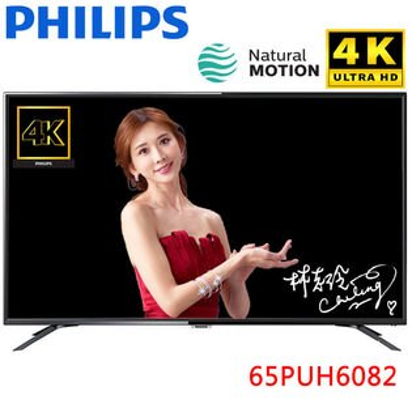 飛利浦大型智慧型顯示器65PUH6082(65吋4KUltraHDLED)4KLED電視