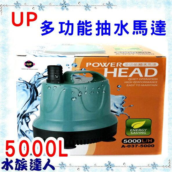 推薦【水族達人】雅柏UP《多功能抽水馬達5000LH》抽水循環過濾抽水馬達馬達
