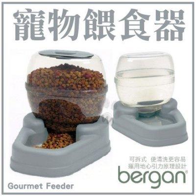 《美國bergan》寵物飼料餵食器 (小)6lb /約2.7kg