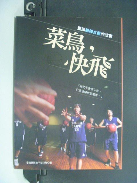 【書寶二手書T6/傳記_JHB】菜鳥快飛:台灣聽障女籃的故事_台灣聽障女子籃球隊