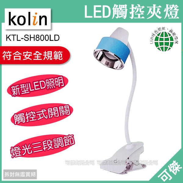 可傑 歌林 Kolin KTL-SH800LD LED觸控夾燈 檯燈 桌燈 強力燈夾穩固 可隨意彎曲 輕鬆閱讀