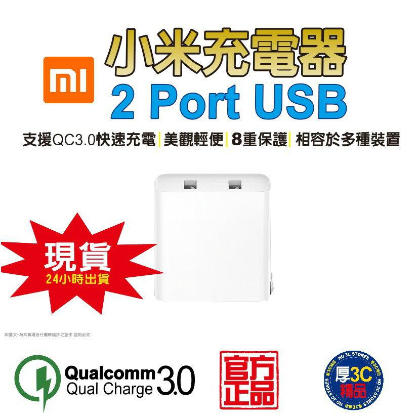 『現貨+發票』小米官方正品 2 Port USB充電器 全新正品 支援QC3.0 快速充電 快充頭 充電頭 豆腐頭 禮物