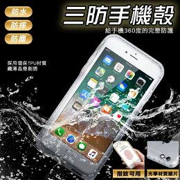 特價 防水 防塵 手機殼 保護殼Apple plus