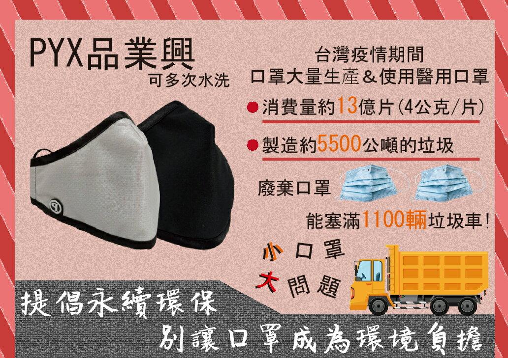 PYX 品業興 S版輕巧型口罩 -蘋果綠