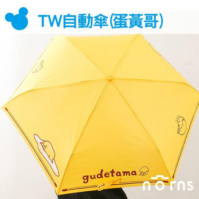NORNS 【TW自動傘(蛋黃哥)】正版蛋黃哥自動開收傘 自動傘 雨傘 摺疊傘 折傘 摺傘