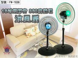 <br/><br/>  【尋寶趣】超靜音360度循環涼風扇 風量大/電扇/台灣製/立扇/涼扇/工業扇/馬達不發熱/高風速低噪音FW-1638<br/><br/>