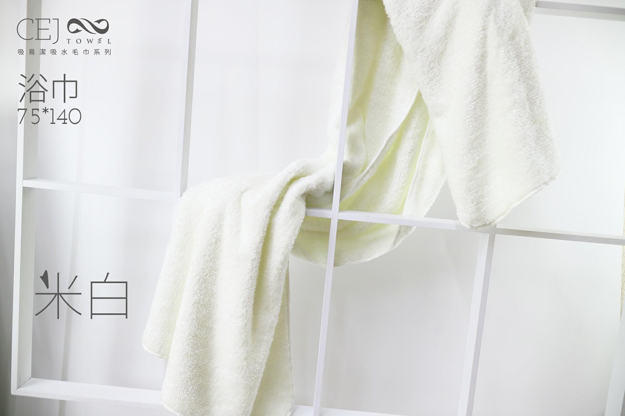 浴巾 (10色可選) |吸易潔吸水毛巾系列 /柔軟,保暖,不掉棉絮