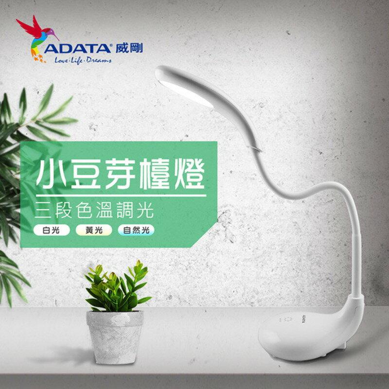 【ADATA 威剛】小豆芽可移動式LED充電檯燈 0