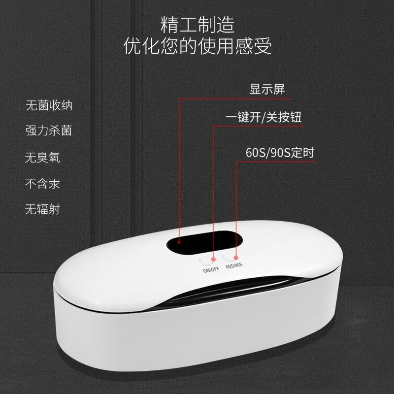 消毒盒紫外線消毒10顆超強LED燈珠消毒工具盒