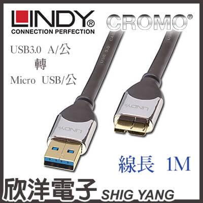 ※ 欣洋電子 ※ LINDY林帝 CROMO鉻系列 USB3.0 A公 to Micro B 傳輸線(41618) 1m/1米/1公尺