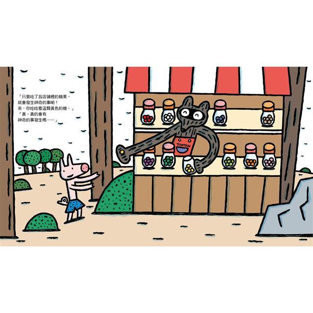 宮西達也繪本集:超神奇魔法店鋪《超神奇糖果鋪》+《超神奇種子鋪》+《超神奇雨傘鋪》 9