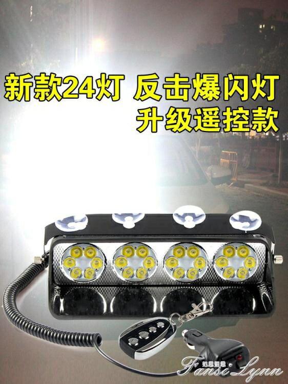 專治遠光狗克星燈 汽車led吸盤式爆閃燈開道燈鏟子燈警示燈12V24V-韓尚華蓮