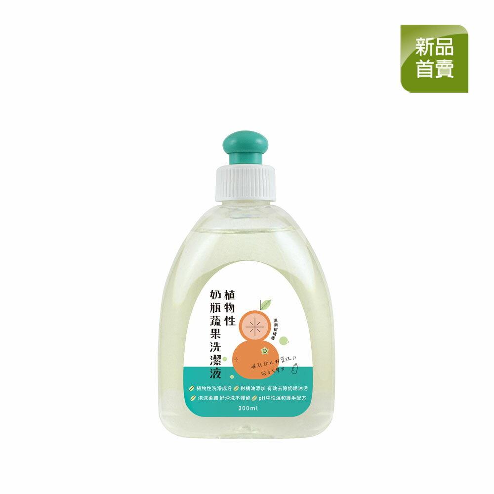 日本 Combi 植物性奶瓶蔬果洗潔液 300ml
