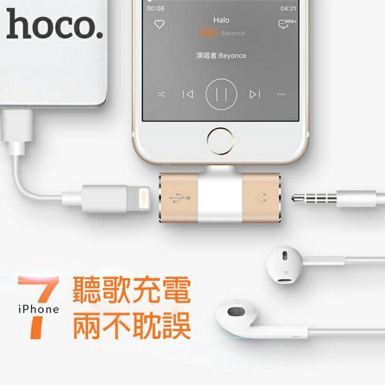 hoco 充電聽歌二合一 Apple Lightning 8pin 音頻轉接器 充電線 耳機轉接頭 公對母 便攜 (LS1)