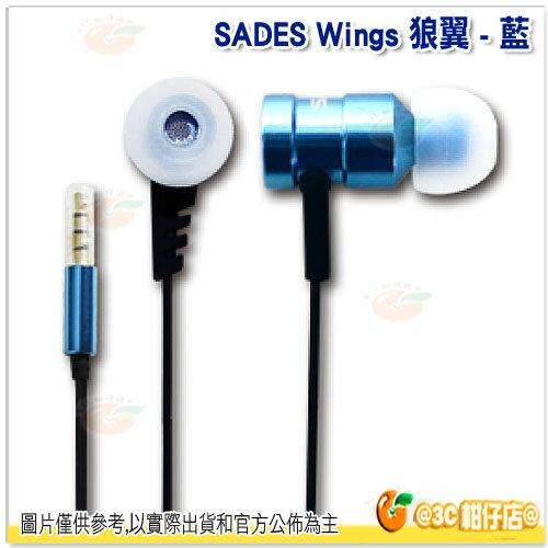 賽德斯 SADES Wings 狼翼 SA~609 貨 入耳式電競鋁合金耳機 耳塞式 金