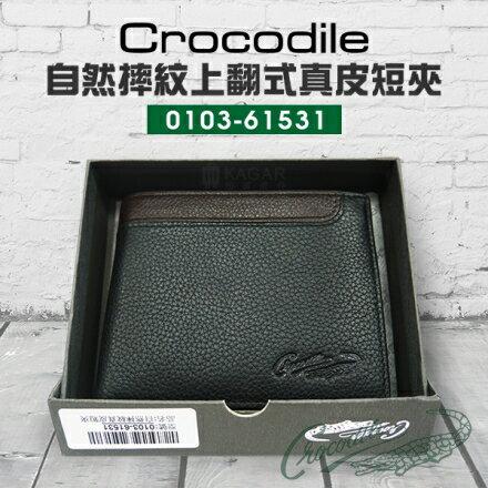 加賀皮件 Crocodile鱷魚牌 自然摔紋 雙色真皮 短夾 皮夾 0103-61531