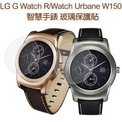 【玻璃保護貼】LG G Watch R/Watch Urbane W150 智慧手錶 鋼化玻璃保護貼/螢幕高透玻璃貼/強化保護膜-ZW