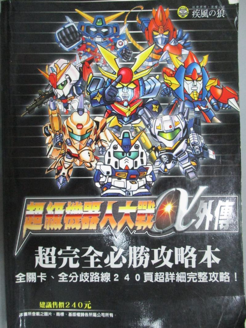 ~書寶 書T1/電玩攻略_KED~超級機器人大戰外傳超完全必勝攻略本