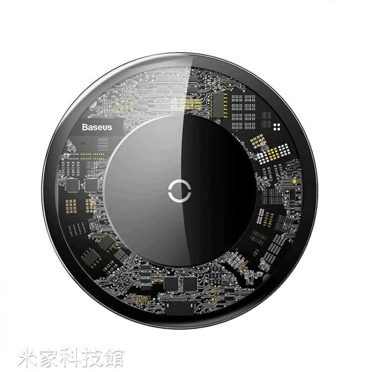 無線充電盤 倍思無線充電器iPhone11promax蘋果X/8P/iPhoneXSMAX手機快充XR華為mate20pro