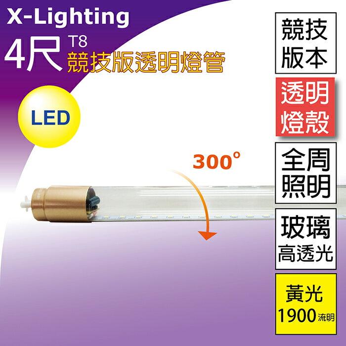 LED T8 18W 競技版 4尺(黃光) 透明燈管 玻璃 X-LIGHTING(9W 10W 20W)