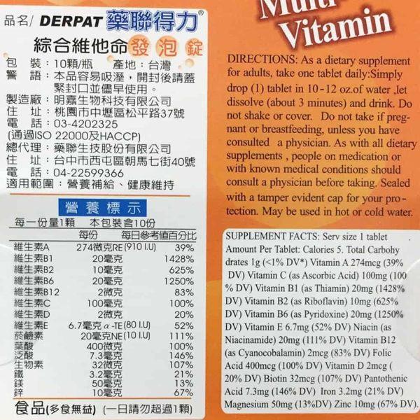 藥聯得力 綜合維他命發泡錠 10顆/瓶◆德瑞健康家◆